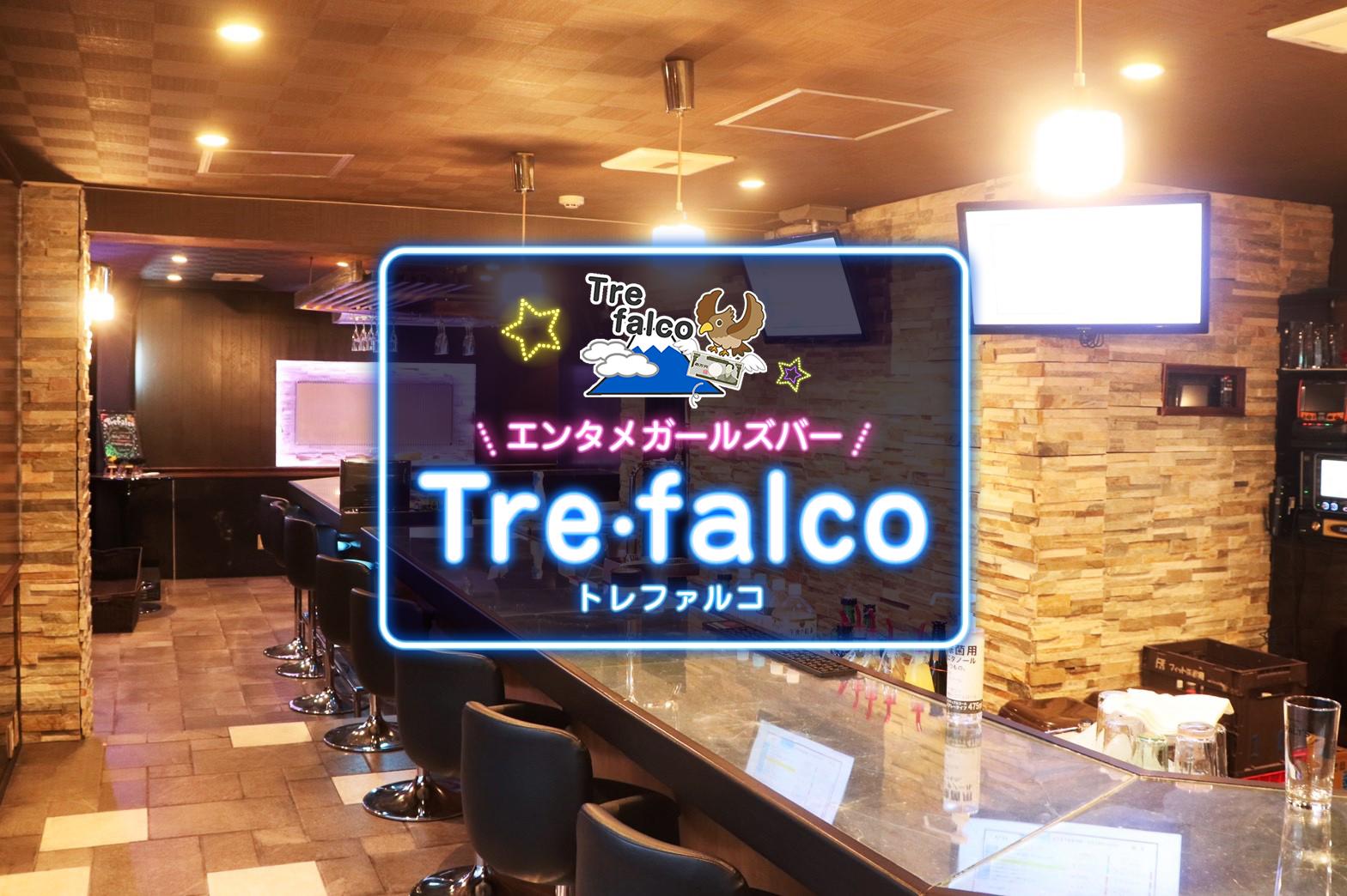 Tre falco(トレファルコ)
